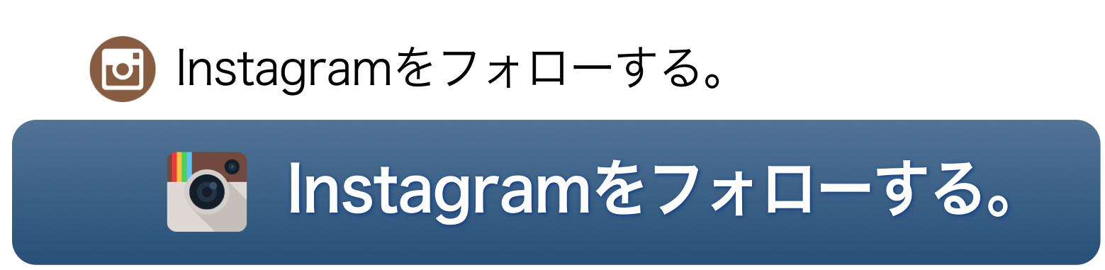 Instagramをフォローする