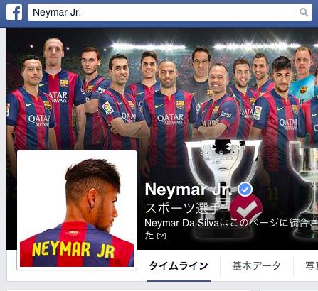 NeymarjrFB