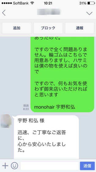 monohair